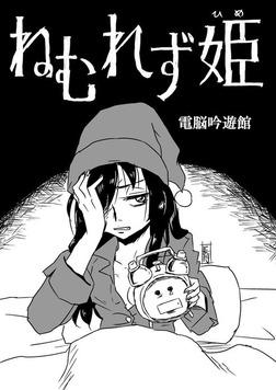 ねむれず姫-電子書籍