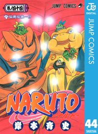 NARUTO―ナルト― モノクロ版 44