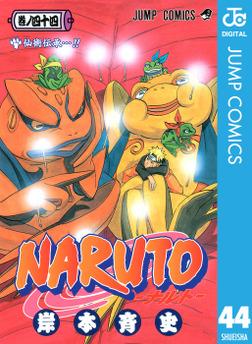 NARUTO―ナルト― モノクロ版 44-電子書籍