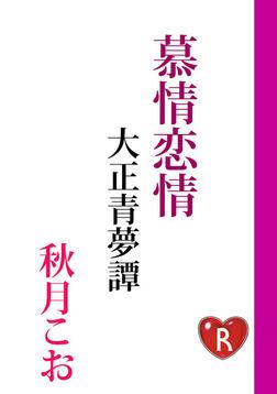 慕情恋情 大正青夢譚-電子書籍
