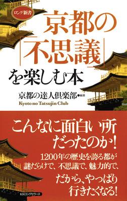 京都の「不思議」を楽しむ本(KKロングセラーズ)-電子書籍