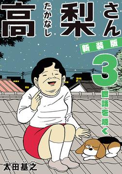 新装版「高梨さん」(3) 世話を焼く-電子書籍