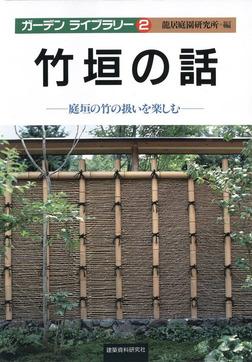 竹垣の話-電子書籍