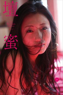 壇蜜 フェティシズムvol.3 2011-2019 Premium archive デジタル写真集-電子書籍