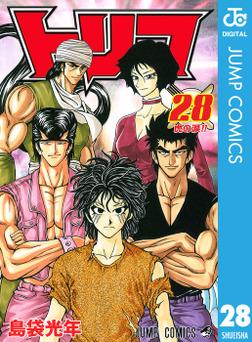 トリコ モノクロ版 28-電子書籍