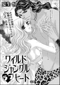 ワイルド ジャングル ラブ ヒート(単話版) 【前編】
