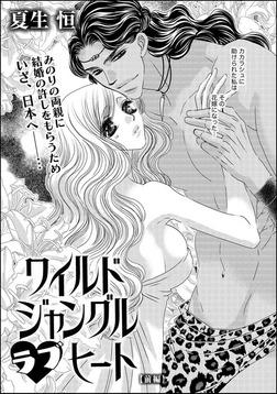 ワイルド ジャングル ラブ ヒート(単話版) 【前編】-電子書籍