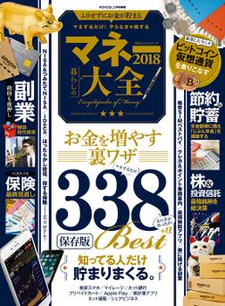 100%ムックシリーズ マネー大全2018-電子書籍