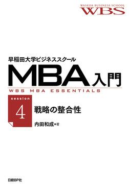 早稲田大学ビジネススクールMBA入門[session4]戦略の整合性――ジャパネットたかたの3Cと4P-電子書籍