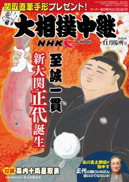 サンデー毎日増刊 (サンデーマイニチゾウカン) NHK G-media 大相撲中継 11月場所号-電子書籍
