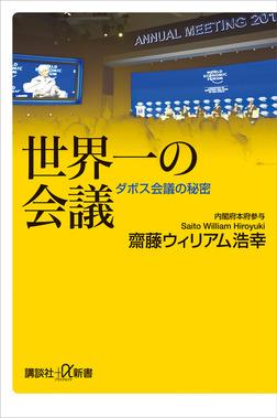 世界一の会議 ダボス会議の秘密-電子書籍