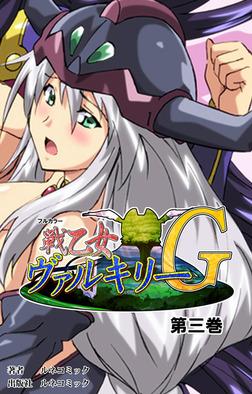 【フルカラー】戦乙女ヴァルキリーG 第3巻-電子書籍