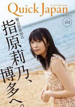 Quick Japan (クイックジャパン) Vol.103 2012年8月発売号 [雑誌]-電子書籍