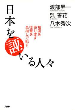 日本を誣いる人々 祖国を売り渡す徒輩を名指しで糺す-電子書籍