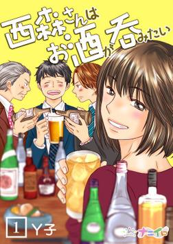 西森さんはお酒が呑みたい 1-電子書籍