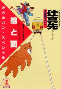 線と面~迷犬ルパン・スペシャル~