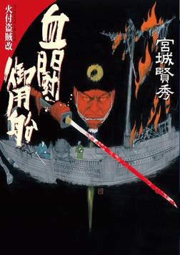 血闘御用船 火付盗賊改-電子書籍