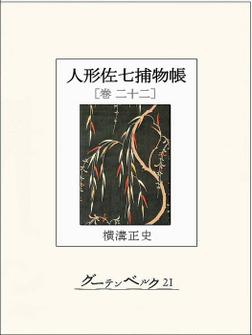 人形佐七捕物帳 巻二十二-電子書籍