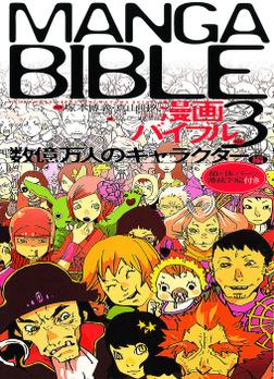 漫画バイブル(3)数億万人のキャラクター編-電子書籍