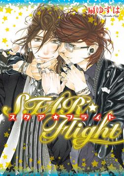 STAR☆Flight[小冊子付特別版]【電子限定おまけ付き】-電子書籍