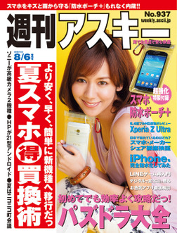 週刊アスキー 2013年 8/6増刊号-電子書籍
