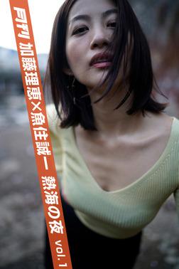 月刊加藤理恵×魚住誠一 熱海の夜 vol.1-電子書籍