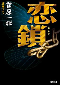 恋鎖-電子書籍