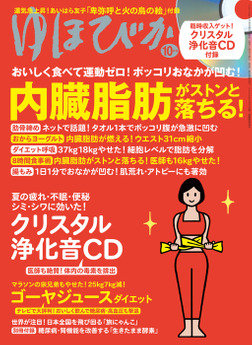 ゆほびか2019年10月号-電子書籍