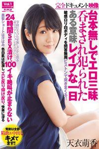 【ロリ】24時間SEX漬け Vol.1 / 天衣萌香
