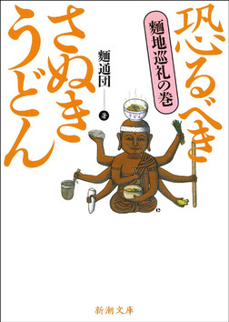 恐るべきさぬきうどん─麺地巡礼の巻─-電子書籍