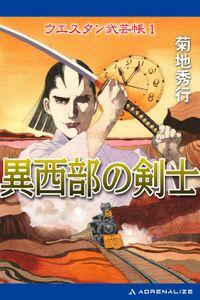 ウエスタン武芸帳(1)異西部の剣士