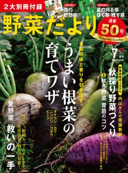 野菜だより2018年7月号-電子書籍