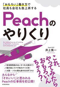 「おもろい」働き方で社員も会社も急上昇する Peachのやりくり(東洋経済新報社)