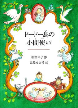 ドードー鳥の小間使い-電子書籍