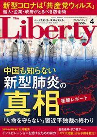 The Liberty (ザリバティ) 2020年4月号