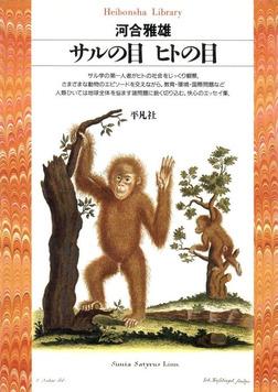 サルの目ヒトの目-電子書籍