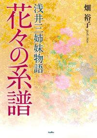 花々の系譜 浅井三姉妹物語