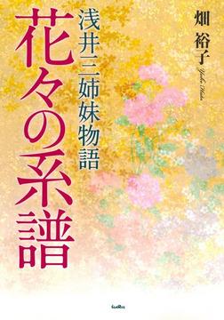 花々の系譜 浅井三姉妹物語-電子書籍