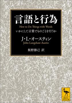 言語と行為 いかにして言葉でものごとを行うか-電子書籍