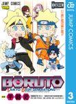 BORUTO-ボルト- SAIKYO DASH GENERATIONS 3