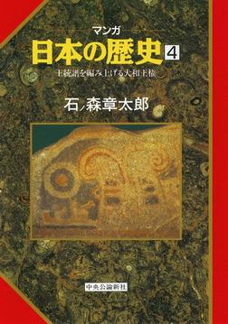 マンガ日本の歴史4(古代篇) - 王統譜を編み上げる大和王権-電子書籍