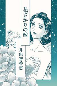 花ざかりの嫁(コミックレガリア)