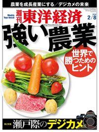 週刊東洋経済 2014年2月8日号
