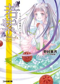 """""""若紫"""" ヒカルが地球にいたころ……(3)"""