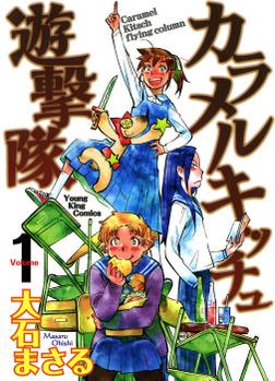 カラメルキッチュ遊撃隊 (1)-電子書籍