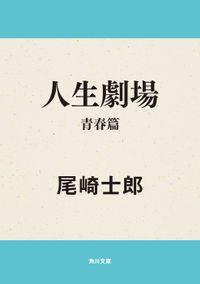 人生劇場 青春篇