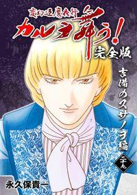 変幻退魔夜行 カルラ舞う!【完全版】(29)吉備のスサノヲ編