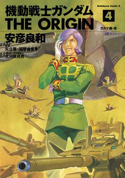機動戦士ガンダム THE ORIGIN(4)-電子書籍