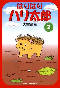 はりはりハリ太郎 2巻-電子書籍