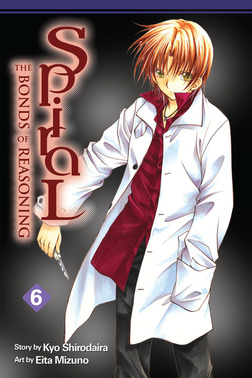 Spiral, Vol. 6-電子書籍